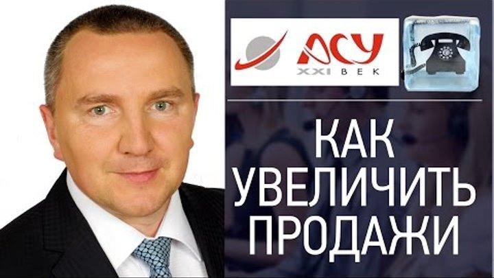 Увеличение продаж с компанией АСУ 21 Век. Сергей Ретивых - тренинг активные продажи по телефону