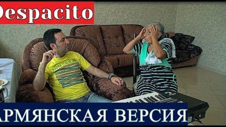 МАРАТ - Despacito (АРМЯНСКАЯ ВЕРСИЯ ft. Luis Fonsi)