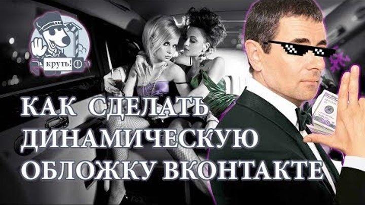 Как создать динамическую обложку (cover) для группы ВКонтакте как сделать интерактивную шапку?