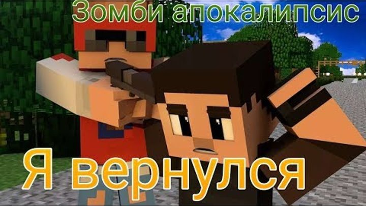Клип.Диоксид-Я вернулся- зомби апокалипсис 4 сезон в майнкрафт