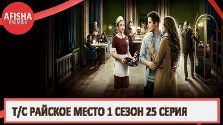 Райское место 1 сезон 25 серия анонс (дата выхода)