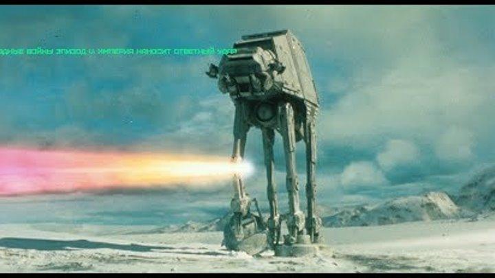 #44 кинопоказ (Звёздные войны эпизод V: Империя наносит ответный удар)