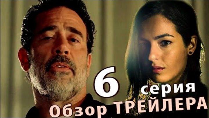 Ходячие мертвецы 7 сезон 6 серия: Новая Группа (что будет?)