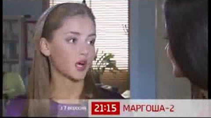 Маргоша 2 - подводка 1+1- Анна Михайловская
