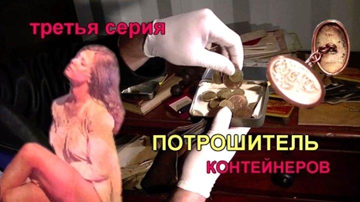 Золото серебро монеты СТАРАЯ тумба с НАЧИНКОЙ третья серия ПОТРОШИТЕЛЬ КОНТЕЙНЕРОВ