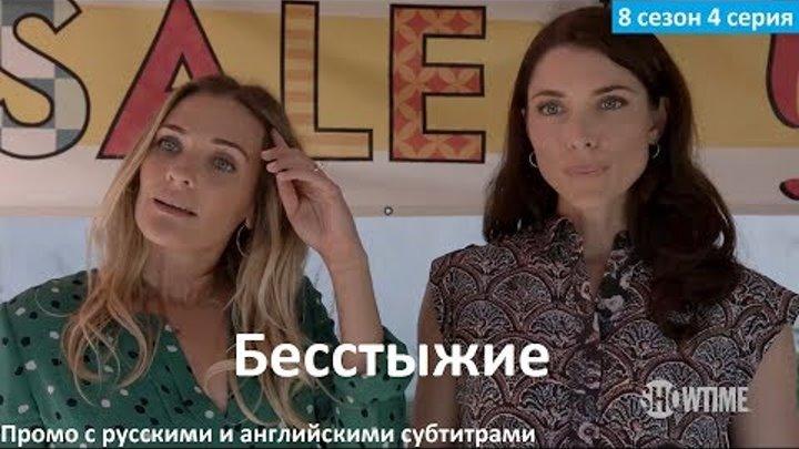 Бесстыжие 8 сезон 4 серия - Русский Трейлер/Промо (2017) Shameless 8x04 Promo