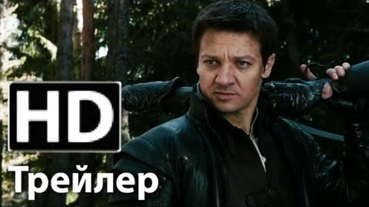 Охотники на ведьм 3D - Русский трейлер 2 | HD