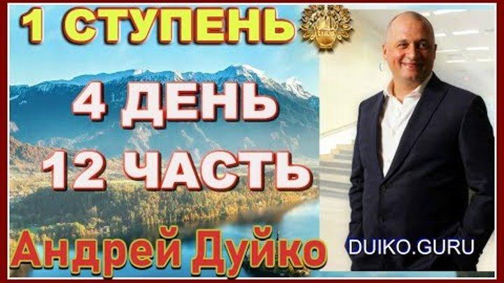Первая ступень 4 день 12 часть. Андрей Дуйко видео бесплатно | 2015 Эзотерическая школа Кайлас