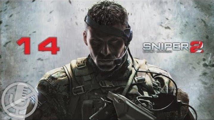 "Sniper Ghost Warrior 2 Siberian Strike прохождение на эксперте #14 — Операция ""Сибирский Удар"""