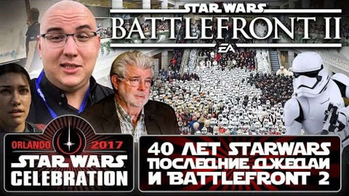 Star Wars Battlefront 2 - первые впечатления. Заездные Войны: Последние Джедаи с Celebration