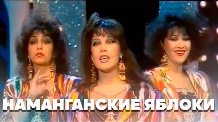 Группа САДО - Наманганские яблоки (г. Берлин, 1985)