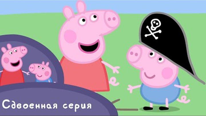 Свинка Пеппа - S01 E23-24 (Новая машина / В поисках клада!)