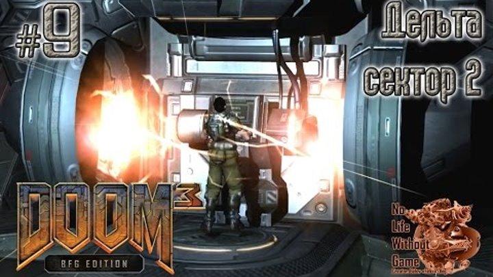 Doom 3:BFG Edition[#9] - Дельта сектор 2 (Прохождение на русском(Без комментариев))