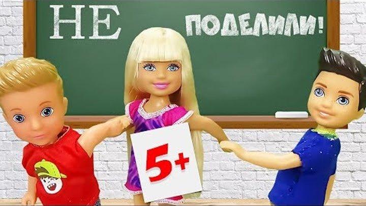 Барби про Школу | Не поделили новую ученицу. Мультик Барби, школьные истории куклы