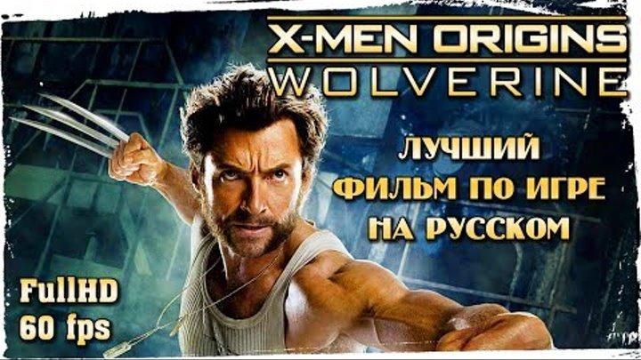 Люди Икс: Начало. Росомаха (X-Men Origins: Wolverine) || САМЫЙ ПОЛНЫЙ ИГРОФИЛЬМ
