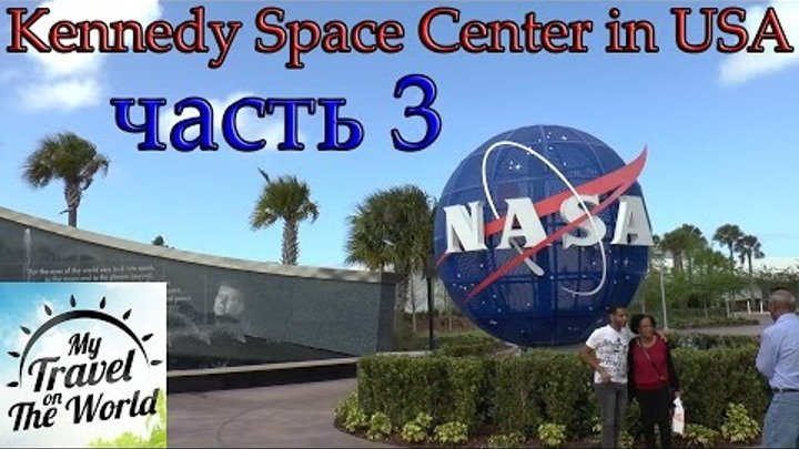 Kennedy Space Center in USA, часть 3, серия 540