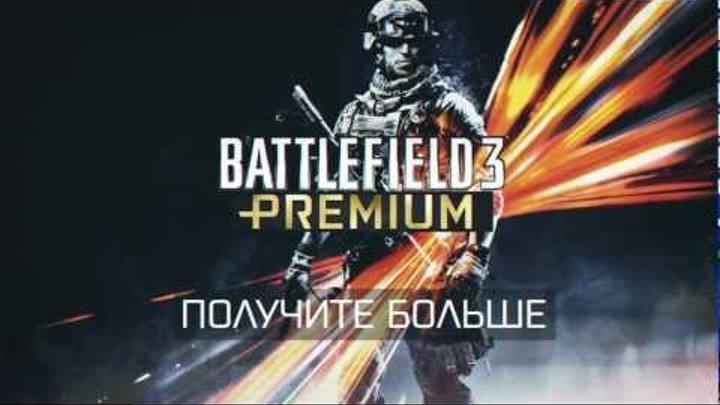 Battlefield 3 Premium - Русская версия официального трейлера