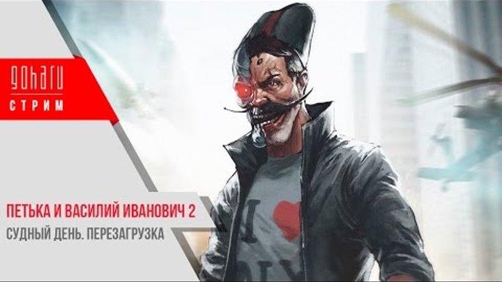 Петька и Василий Иванович 2: Судный день. Перезагрузка. Полное прохождение от GoHa.Ru