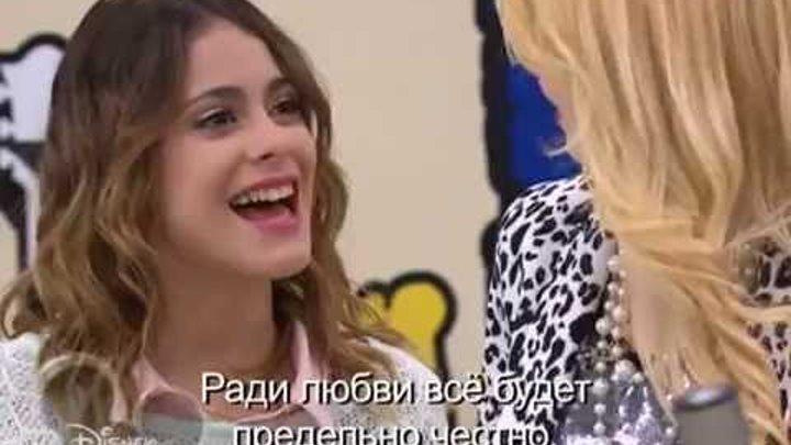 Виолетта и Людмила ругаются из-за любви (2 сезон 77 серия)
