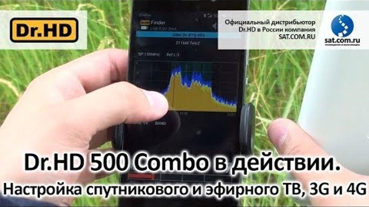 Dr.HD 500 Combo в действии. Настройка спутникового и эфирного ТВ, 3G и 4G