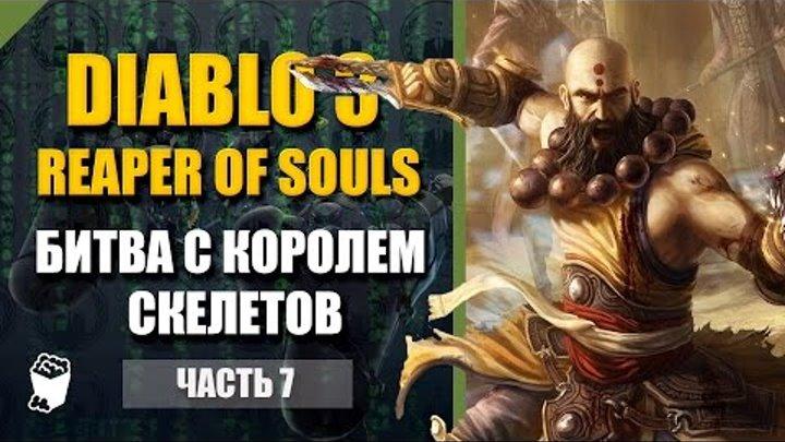 Diablo 3: Reaper of Souls #7, МОНАХ, 7 сезон, СЛОЖНОСТЬ ИСТЯЗАНИЕ, Битва с Королем скелетов