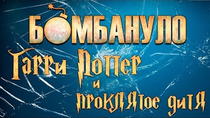Бомбануло: Гарри Поттер и проклятое дитя