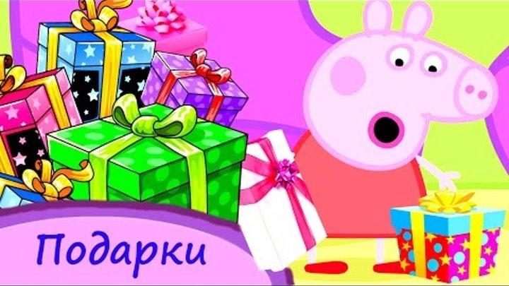 СВИНКА ПЕППА новые серии на русском Подарки для МАКСА. Бен и Холли. Peppa Pig Игрушки