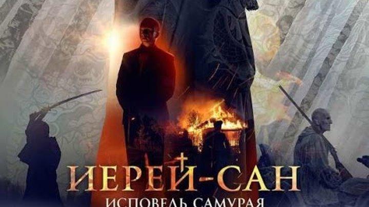 """""""ИЕРЕЙ - САН. ИСПОВЕДЬ САМУРАЯ"""""""