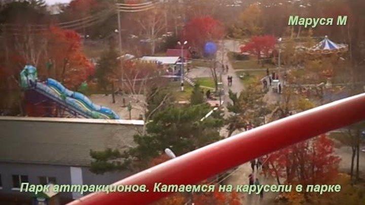 Парк аттракционов катаемся на карусели в парке | Amusement Park ride on the carousel in the Park