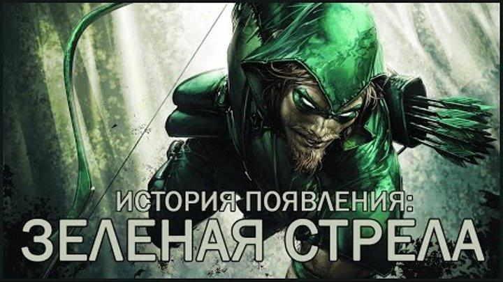 [ORIGIN] Появление: Зеленая стрела / Green Arrow