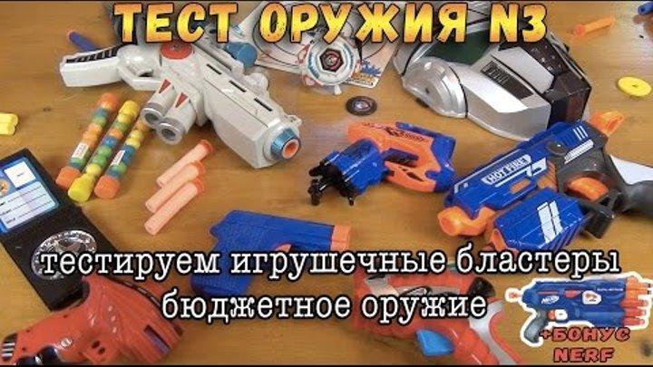 Контрольная закупка - Бластеры часть 3 - Игрушечное оружие, Пистолеты, Пейнтбол, Подделки Нерф Обзор