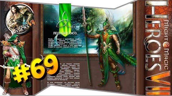 Герои Меча и Магии 7 - Прохождение кампании за Ласира (Лесной Союз) #69