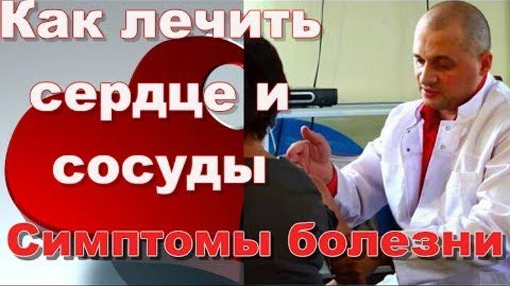 Симптомы болезни сердца и сосудов. Основные признаки и Как лечить. Андрей Дуйко видео.