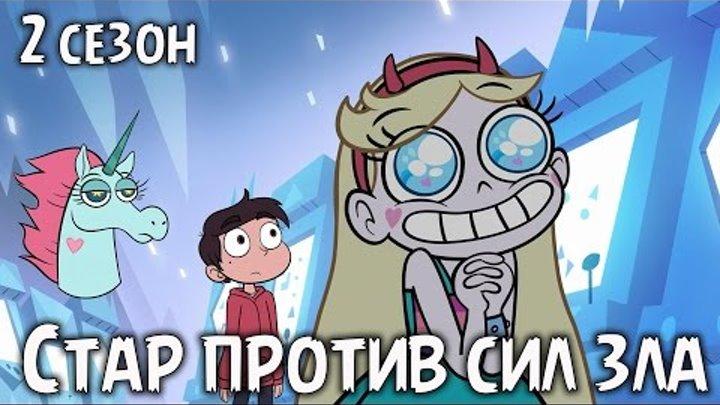 """Что будет во 2 сезоне """"Стар против сил тьмы""""? / Стар против сил зла 2 сезон"""
