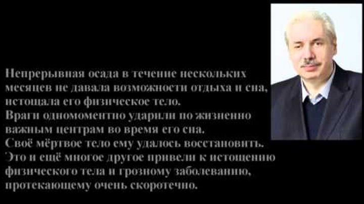 Умер Великий Человек- Николай Левашов
