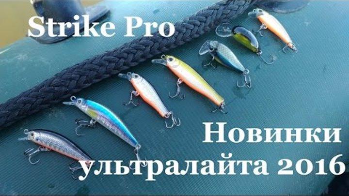 Ультралайтовые новинки сезона 2016 от STRIKE PRO