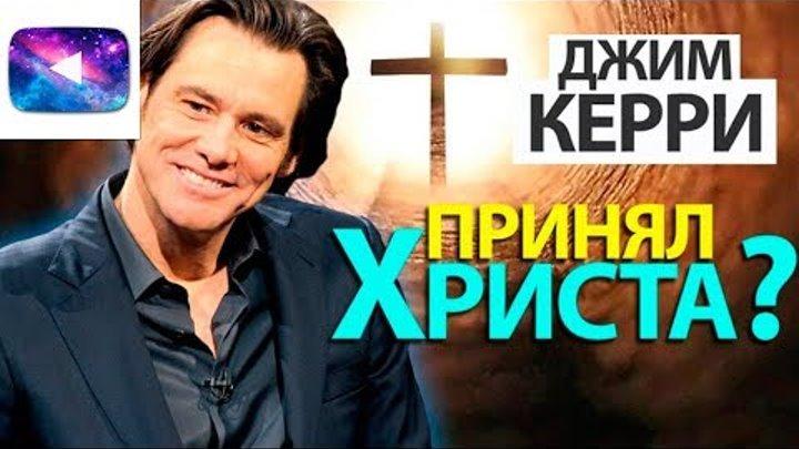 ХРИСТОС ИЗМЕНИЛ МОЮ ЖИЗНЬ - ДЖИМ КЕРРИ // ПРОЕКТ РЕАЛЬНОСТЬ