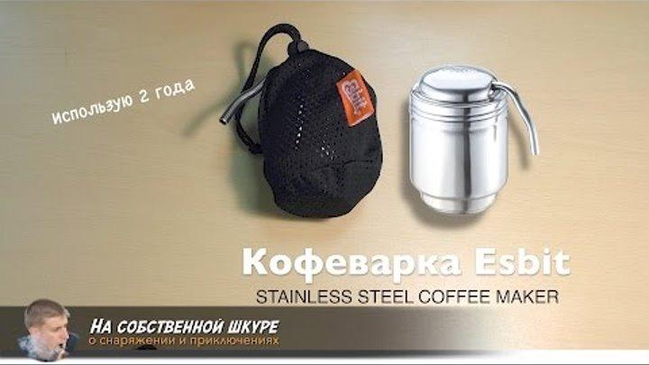 ✓ Походная кофеварка Esbit. Уникальный прибор! Супер устройство для фанатов кофе 👍