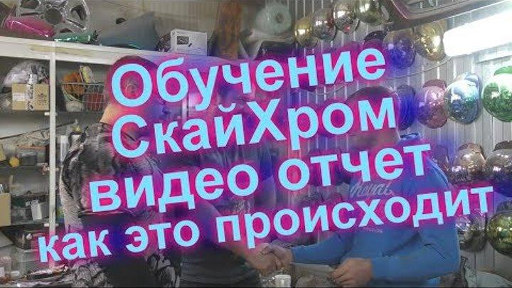 Обучение СкайХром -Видео отчет-Бриллиантовый Хром !Sky Chrome technology