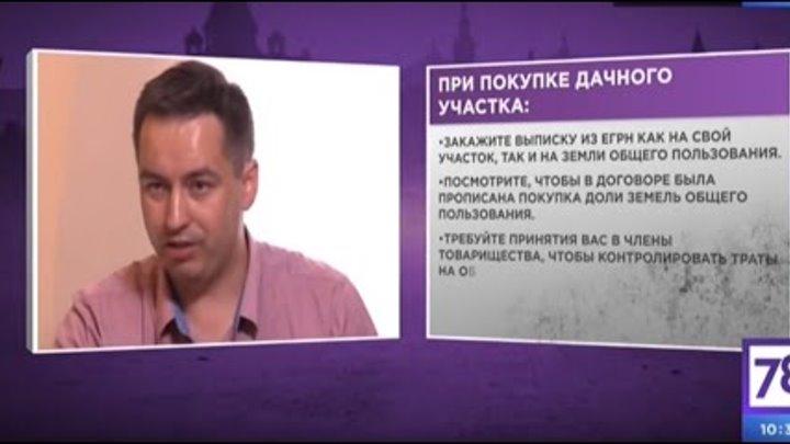 """О проблемах в новых ДНП в передаче """"Городовой"""" с Ханенко А.А.на телеканале 78 лайф"""