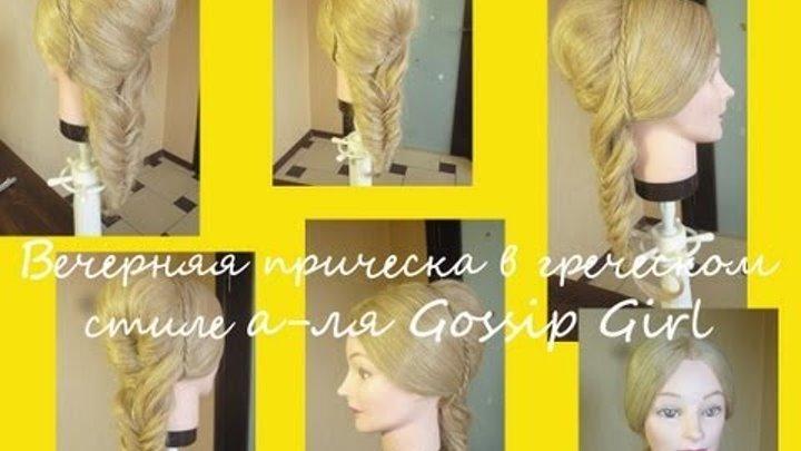 Вечерняя прическа в греческом стиле из сериала Gossip Girl