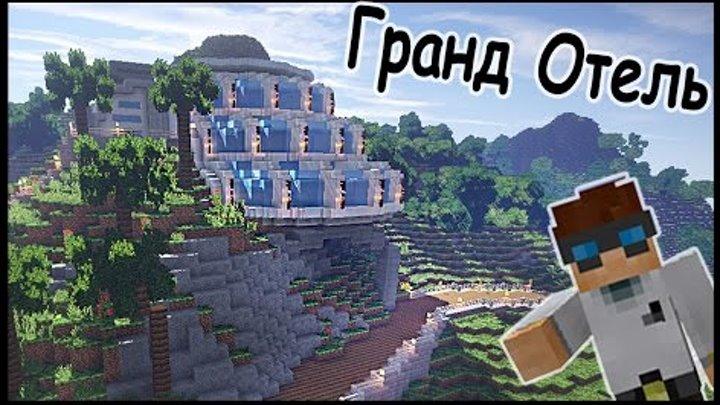 Красивый ОТЕЛЬ на скале и все что с ним связано - Серия 18.2 - Minecraft - Строительный креатив 2