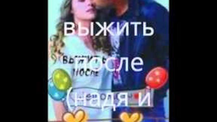 Надя и Митя (выжить после)
