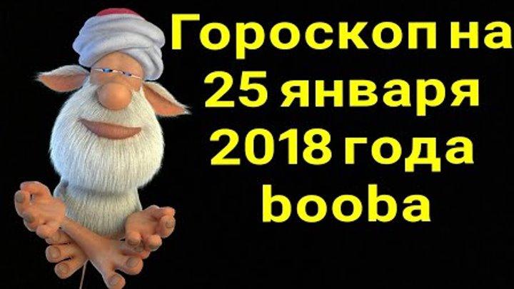 Гороскоп на 25 января 2018 года.