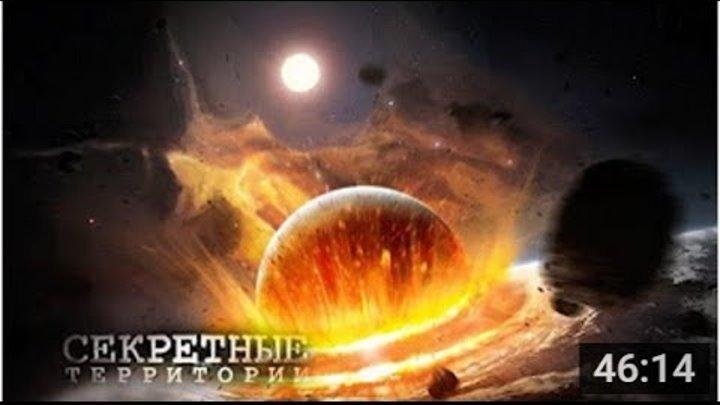 Секретные территории Апокалипсис. Обратный отсчёт 25 01 2016 HD