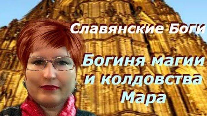 Славянские Боги, Богиня колдовства, магии и справедливости Мара, Морена, Морана
