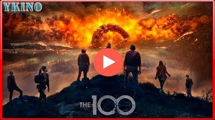 🎥 Сотня (5 сезон) - Русский трейлер (2018)