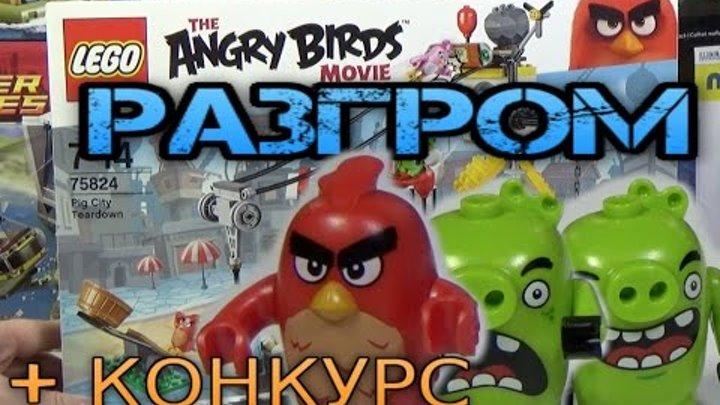 LEGO ANGRY BIRDS 75824 РАЗГРОМ СВИНОГРАДА + ПРАВИЛА КОНКУРСА