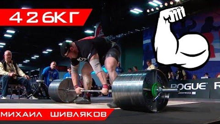 Русский морпех Михаил Шивляков поднял 426kg deadlift at 2018 Arnold Strongman Classic