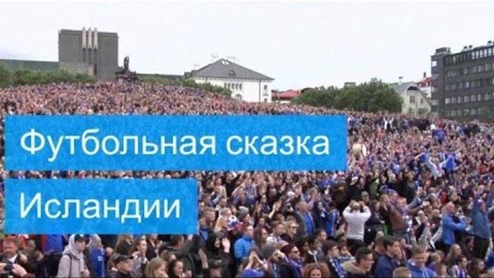 Исландия - викинги на Евро-2016